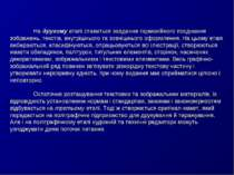 На другому етапі ставиться завдання гармонійного поєднання зображень, текстів...