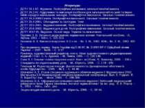 Література: ДСТУ 29.1-97. Журнали. Поліграфічне виконання. загальні технічні ...