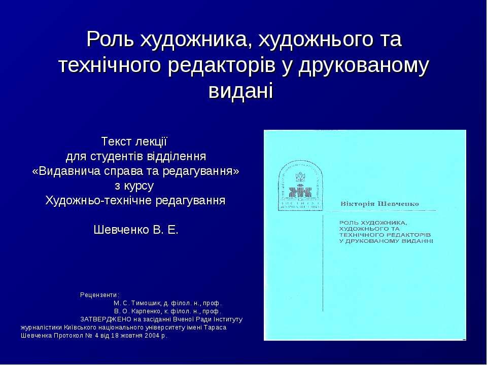 Роль художника, художнього та технічного редакторів у друкованому видані Текс...