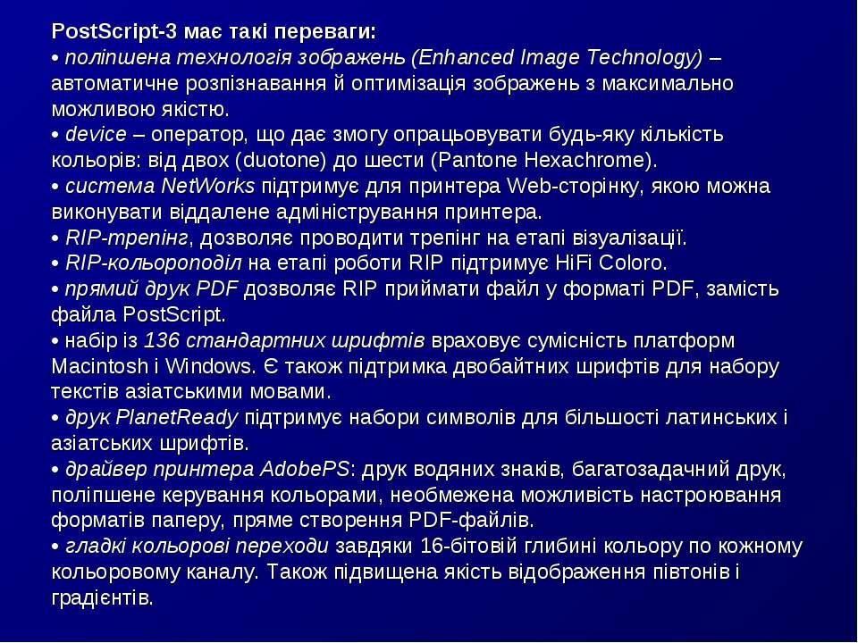 PostScript-3 має такі переваги: • поліпшена технологія зображень (Enhanced Im...