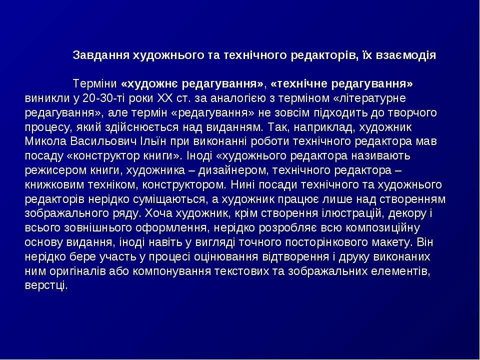 Завдання художнього та технічного редакторів, їх взаємодія Терміни «художнє р...