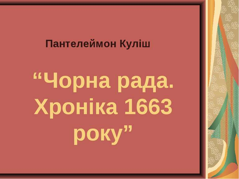 """""""Чорна рада. Хроніка 1663 року"""" Пантелеймон Куліш"""