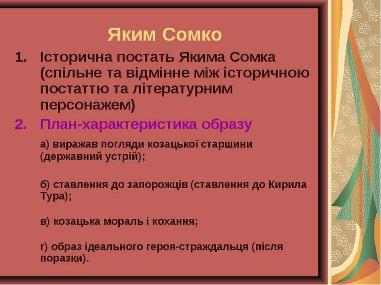 Яким Сомко Історична постать Якима Сомка (спільне та відмінне між історичною ...