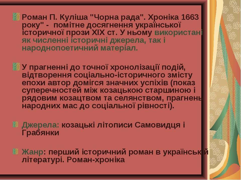 """Роман П. Куліша """"Чорна рада"""". Хроніка 1663 року"""" - помітне досягнення україн..."""
