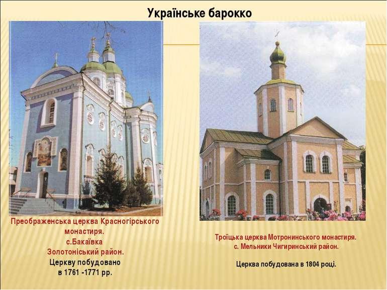 Преображенська церква Красногірського монастиря. с.Бакаївка Золотоніський рай...