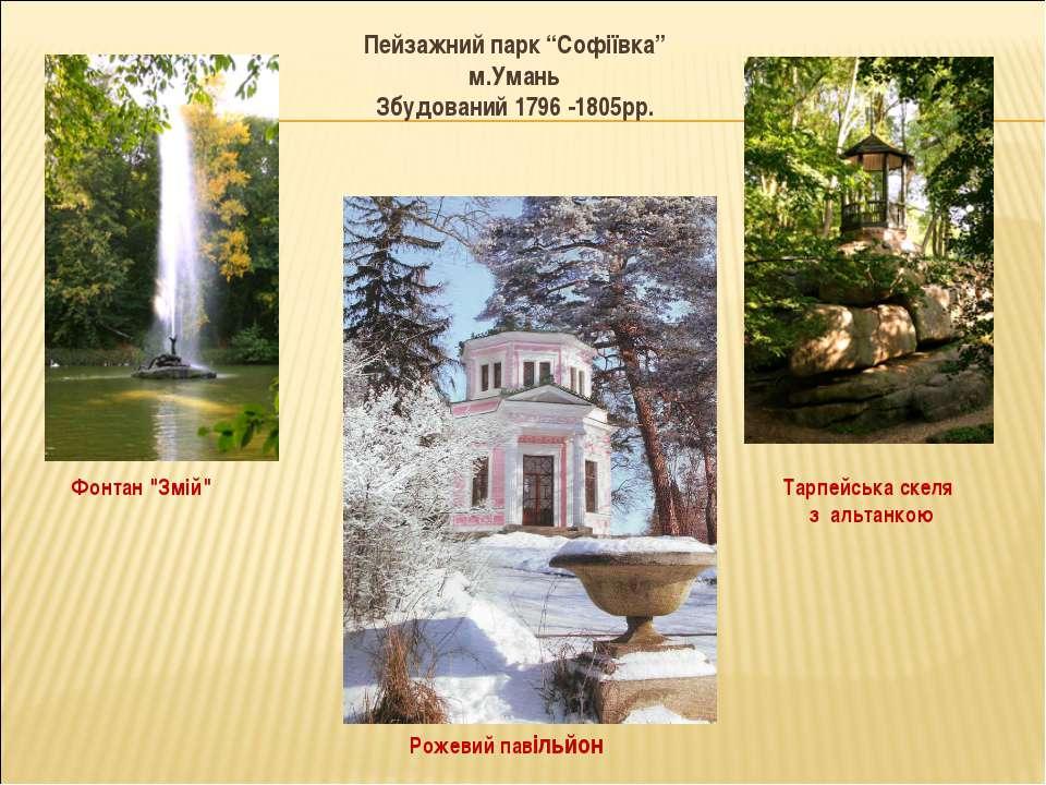 """Тарпейська скеля з альтанкою Фонтан """"Змій"""" Рожевий павільйон Пейзажний парк """"..."""