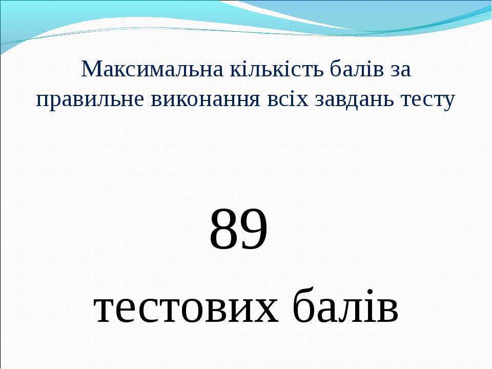 Максимальна кількість балів за правильне виконання всіх завдань тесту 89 тест...