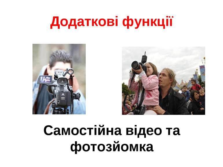 Додаткові функції Самостійна відео та фотозйомка