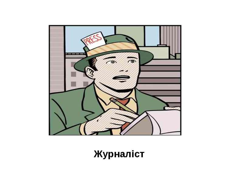 Журналіст