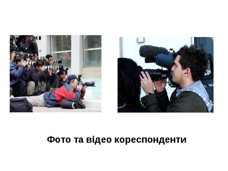 Фото та відео кореспонденти