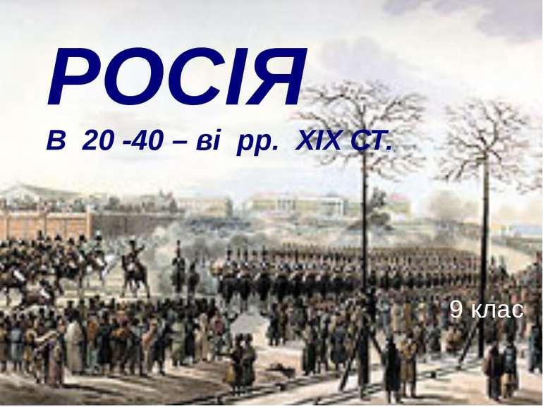 РОСІЯ В 20 -40 – ві рр. ХІХ СТ. 9 клас