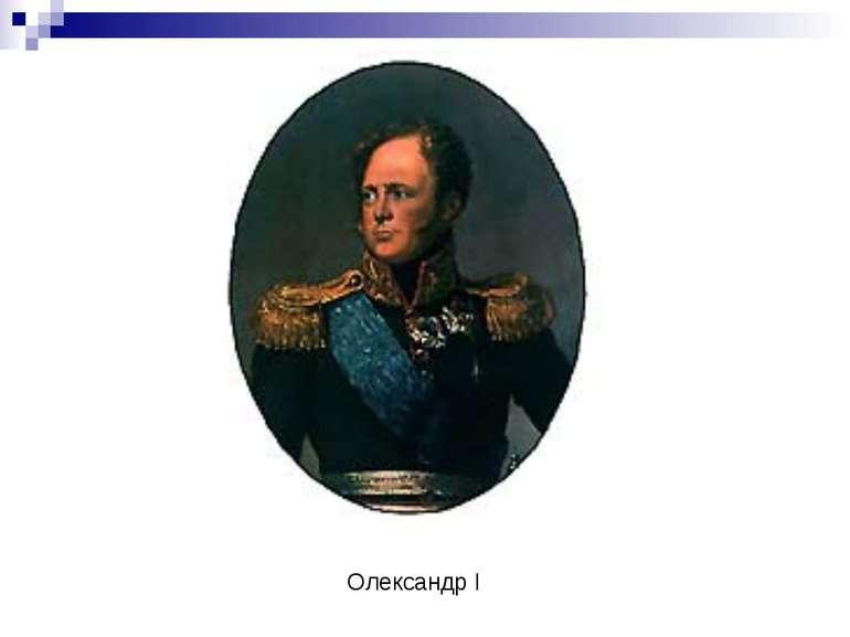 Олександр І