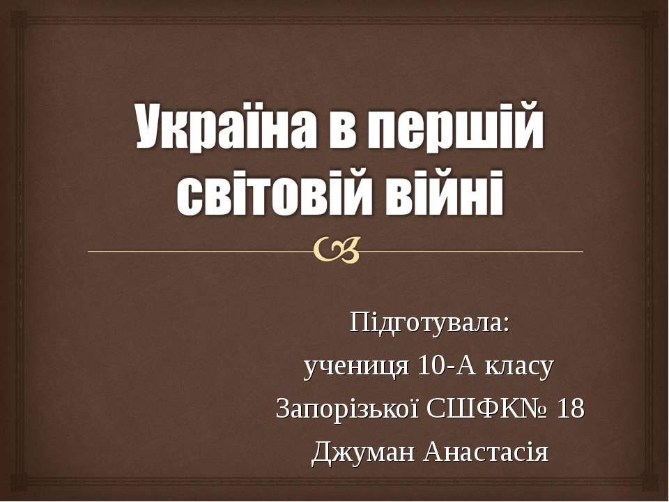 Підготувала: учениця 10-А класу Запорізької СШФК№ 18 Джуман Анастасія