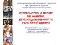 Національна академія державного управління при Президентові України Кафедра с...