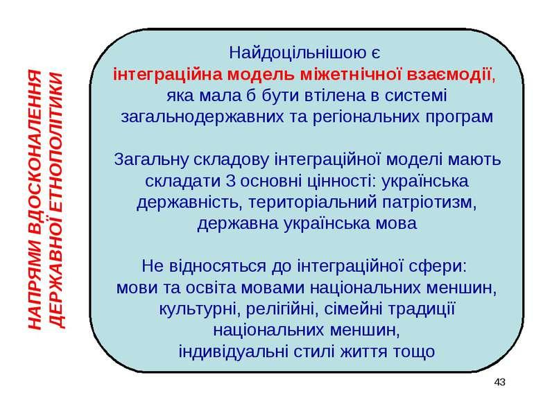 НАПРЯМИ ВДОСКОНАЛЕННЯ ДЕРЖАВНОЇ ЕТНОПОЛІТИКИ Найдоцільнішою є інтеграційна мо...