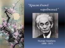 """""""Красою Японії народжений"""" Ясунарі Кавабата 1899 - 1972"""