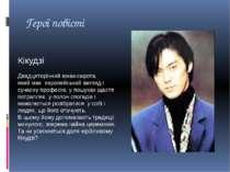 Герої повісті Кікудзі Двадцятирічний юнак-сирота, який має європейський вигля...