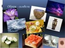 Образи - символи
