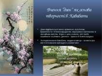 """Вчення """"дзен"""" як основа творчості Я.Кавабати Дзен відрізняється своєю прямото..."""