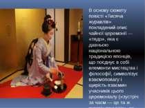 В основу сюжету повісті «Тисяча журавлів» покладений опис чайної церемонії — ...