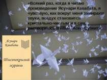 «Всякий раз, когда я читаю произведение Ясунари Кавабата, я чувствую, как вок...