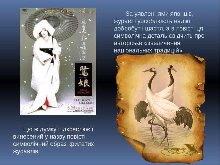 Цю ж думку підкреслює і винесений у назву повісті символічний образ крилатих ...