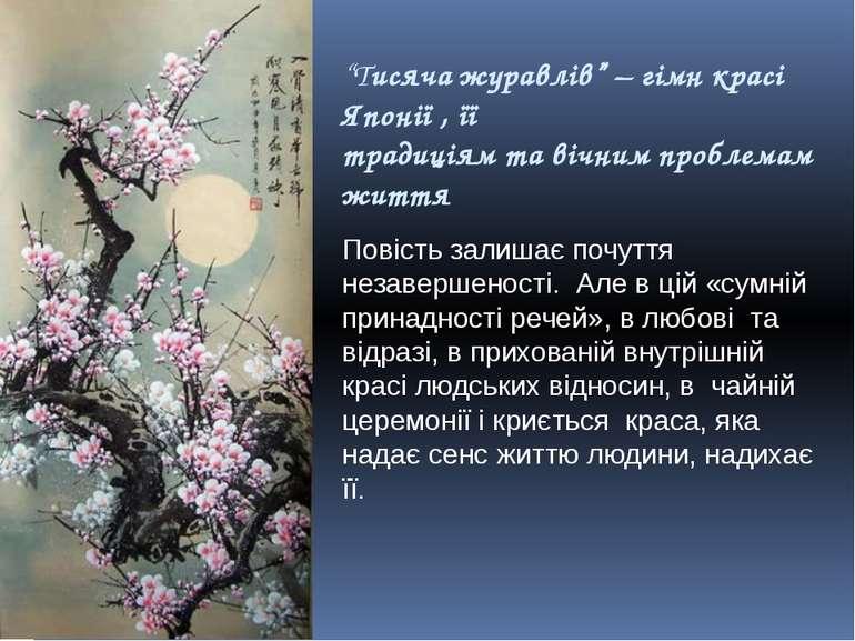 """""""Тисяча журавлів"""" – гімн красі Японії , її традиціям та вічним проблемам житт..."""