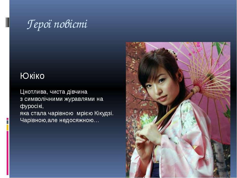 Герої повісті Юкіко Цнотлива, чиста дівчина з символічними журавлями на фурос...