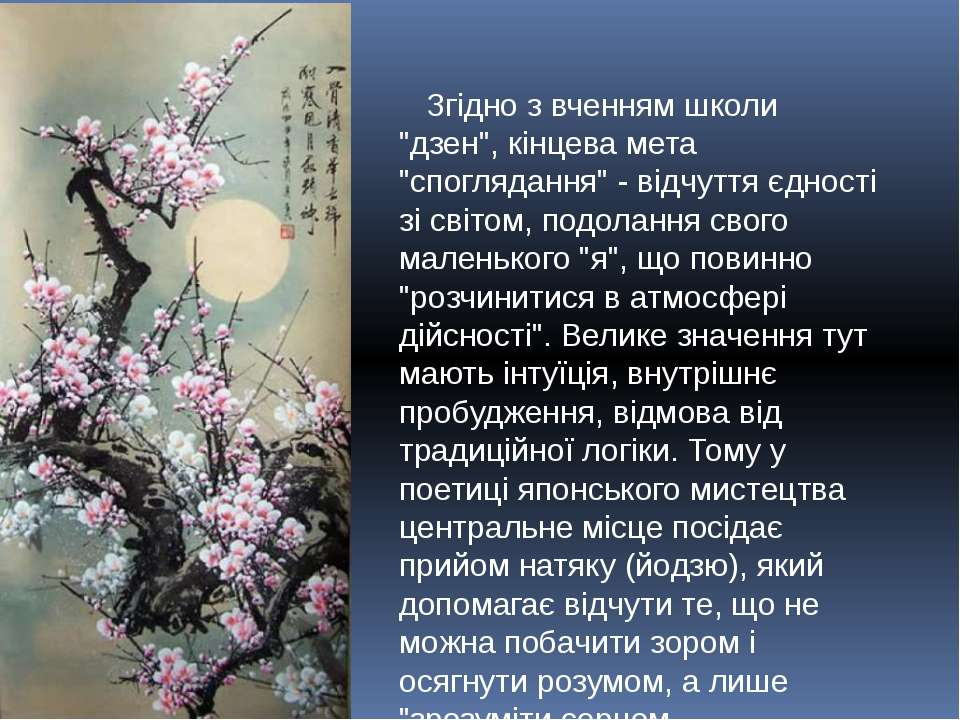 """Згідно з вченням школи """"дзен"""", кінцева мета """"споглядання"""" - відчуття єдності ..."""