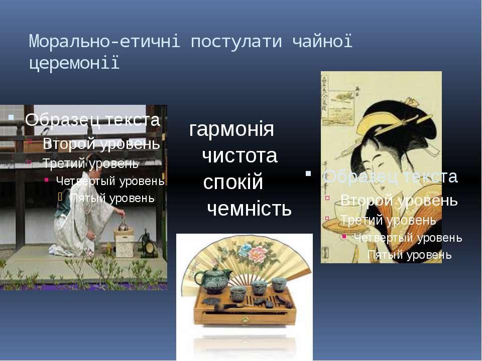 Морально-етичні постулати чайної церемонії гармонія чистота спокій чемність