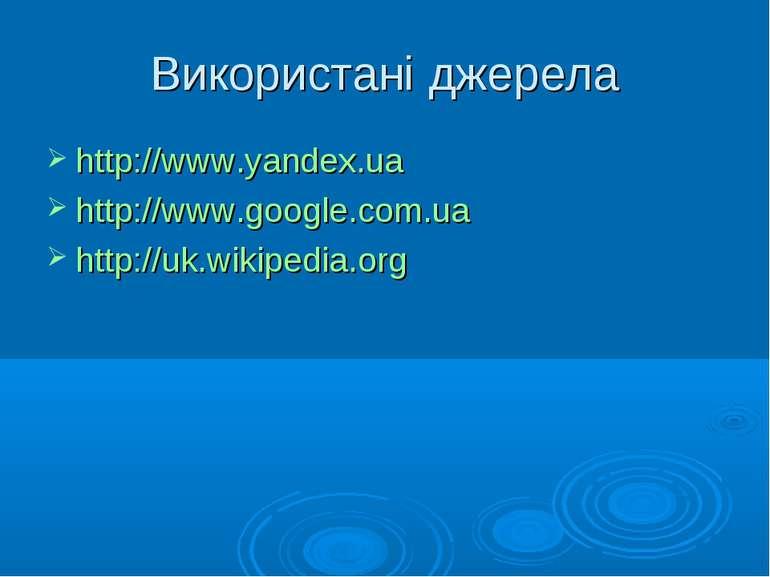 Використані джерела http://www.yandex.ua http://www.google.com.ua http://uk.w...