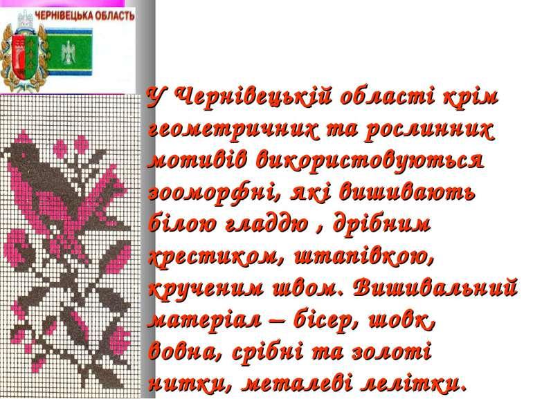У Чернівецькій області крім геометричних та рослинних мотивів використовуютьс...