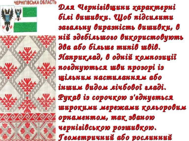 Для Чернігівщини характерні білі вишивки. Щоб підсилити загальну виразність  в. b7588ce1dbe54