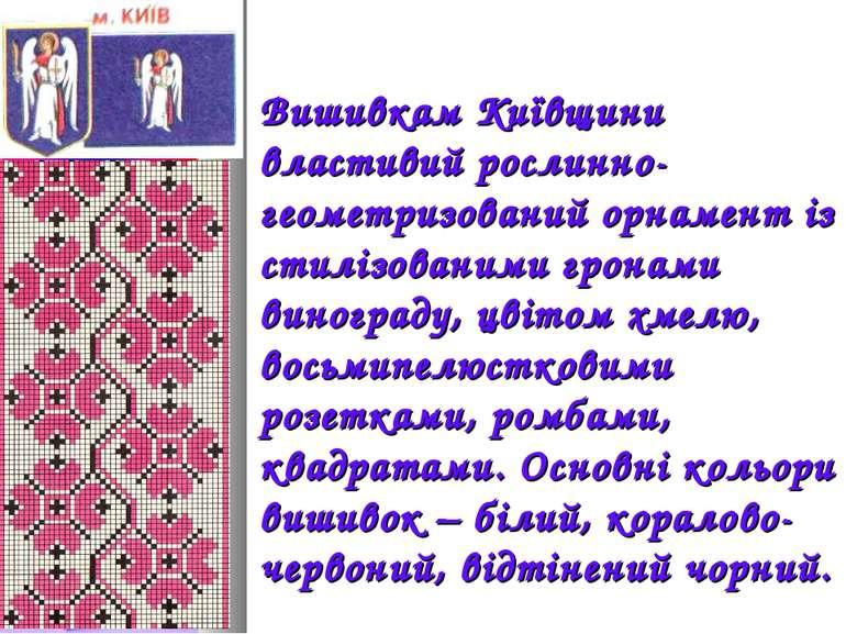 Вишивкам Київщини властивий рослинно-геометризований орнамент із  стилізованим. 5183dc13483b3