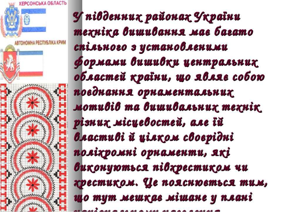 У південних районах України техніка вишивання має багато спільного з установл...