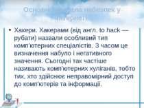 Основні джерела небезпек у Інтернеті Хакери. Хакерами (від англ. to hack — ру...