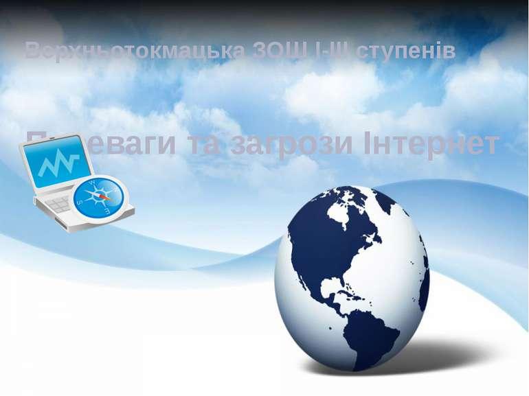 Переваги та загрози Інтернет Верхньотокмацька ЗОШ І-ІІІ ступенів