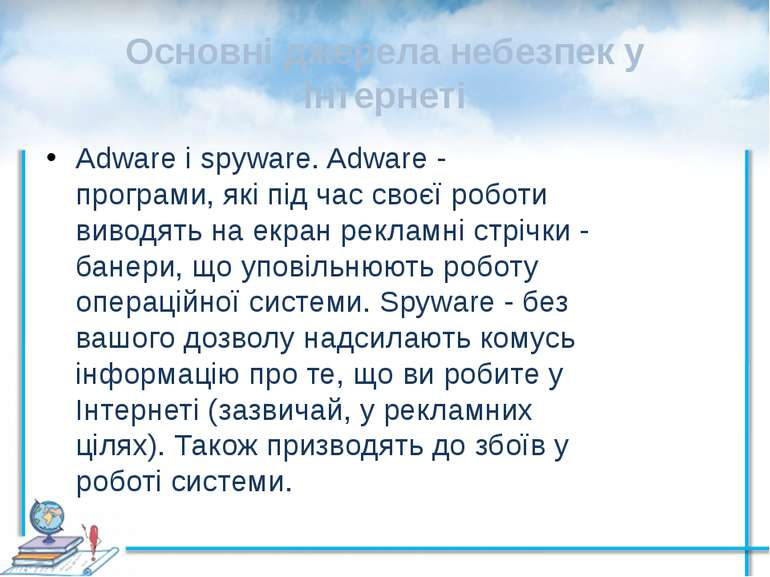 Основні джерела небезпек у Інтернеті Adware і spyware. Adware - програми, які...