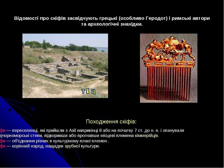 Відомості про скіфів засвідчують грецькі (особливо Геродот) і римські автори ...