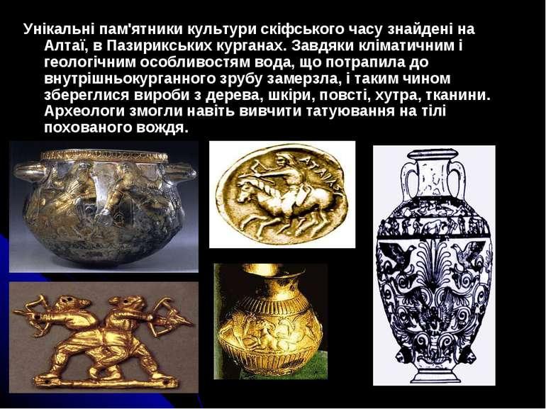 Унікальні пам'ятники культури скіфського часу знайдені на Алтаї, в Пазирикськ...