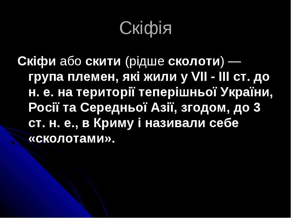 Скіфія Скіфи або скити (рідше сколоти)— група племен, які жили у VII - III с...