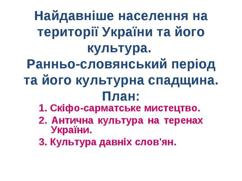 Найдавніше населення на території України та його культура. Ранньо-словянськи...