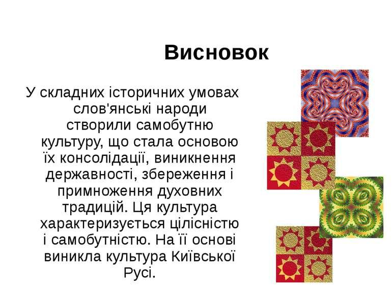 Висновок У складних історичних умовах слов'янські народи створили самобутню к...