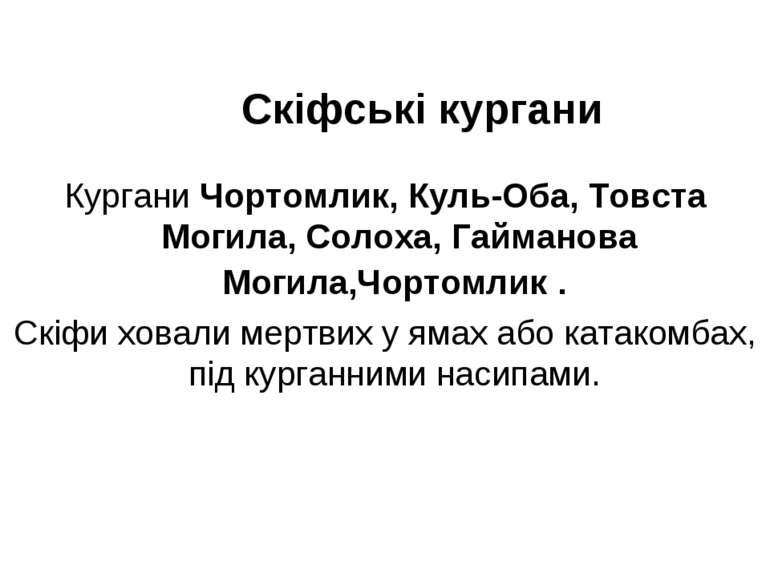 Скіфські кургани Кургани Чортомлик, Куль-Оба, Товста Могила, Солоха, Гайманов...