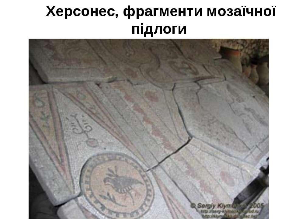 Херсонес, фрагменти мозаїчної підлоги