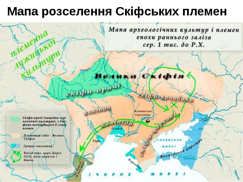 Мапа розселення Скіфських племен