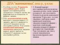 1. Посібник містить 30 варіантів атестаційних робіт. Кожен варіант атестаційн...