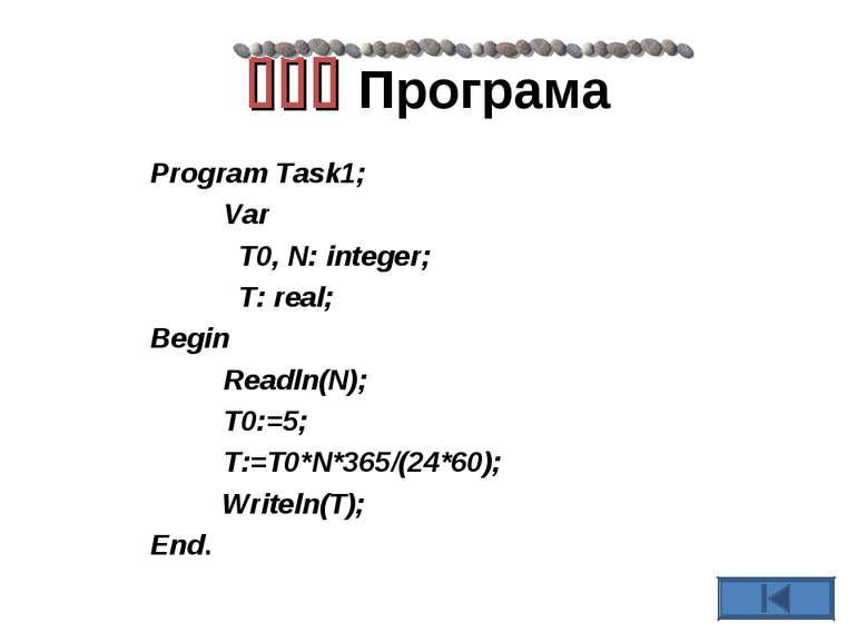 Програма Program Task1; Var T0, N: integer; T: real; Begin Readln(N); T0:=5; ...