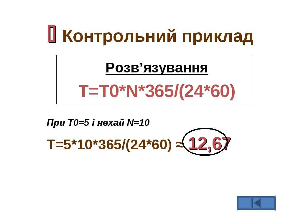 Контрольний приклад Розв'язування T=T0*N*365/(24*60) При T0=5 і нехай N=10 T=...