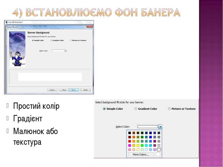 Простий колір Градієнт Малюнок або текстура